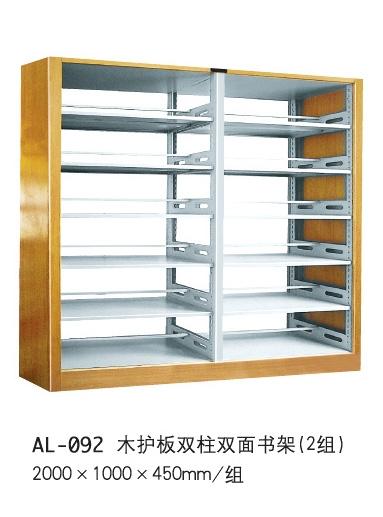木护板双面双柱书架